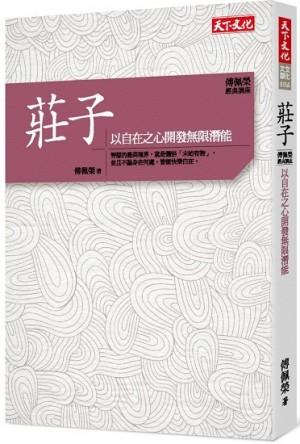 傅佩榮·經典講座 莊子:以自在之心開發無限潛能