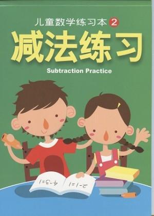 儿童数学练习本2-减法练习