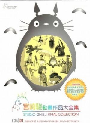 STUDIO GHIBLI FINAL COLLECTON (6CD)