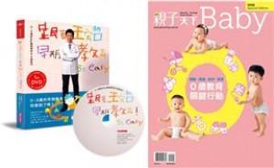 跟著王宏哲,早期教育so easy+0歲教育關鍵行動(2冊合售)