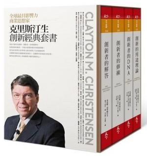 克里斯汀生創新經典套書