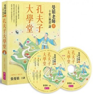 孔夫子大學堂:曼娟老師的十堂《論語》課(雙CD+導讀手冊)
