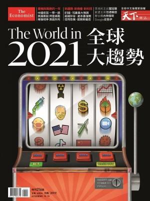 天下雜誌 :2021全球大趨勢