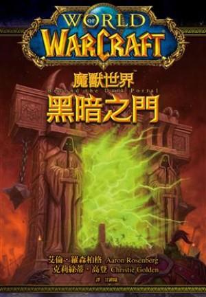 魔獸世界:黑暗之門