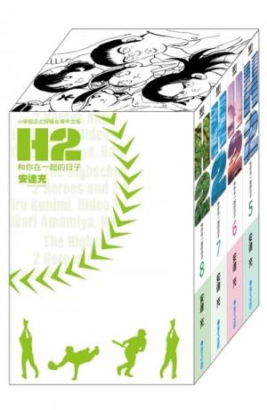 H2 和你在一起的日子 豪華典藏書盒版(二)