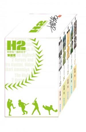 H2 和你在一起的日子 豪華典藏書盒版(四)