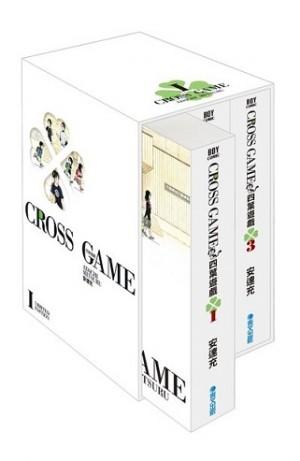 四葉遊戲 豪華典藏書盒版(一)