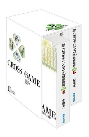四葉遊戲 豪華典藏書盒版(二)