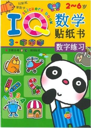 IQ数学贴纸书:数字练习