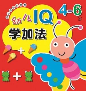 幼儿学前智慧书:4-6岁幼儿IQ学加法
