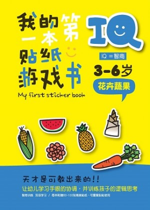 IQ我的第一本贴纸游戏书: 花卉蔬果