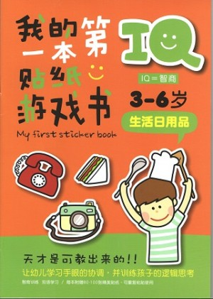 IQ我的第一本贴纸游戏书: 生活日用品