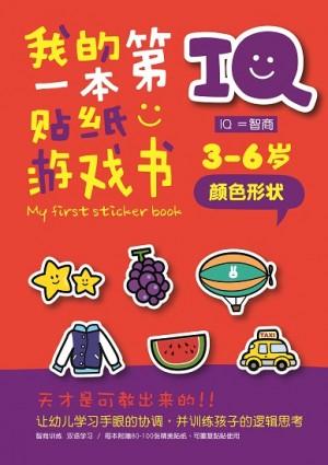 IQ我的第一本贴纸游戏书: 颜色形状