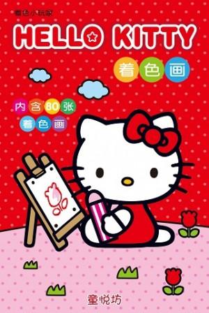Hello Kitty 着色画