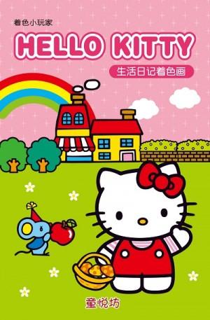 Hello Kitty生活日记着色画