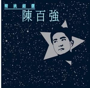 精挑细选 -陈百强 (2CD)