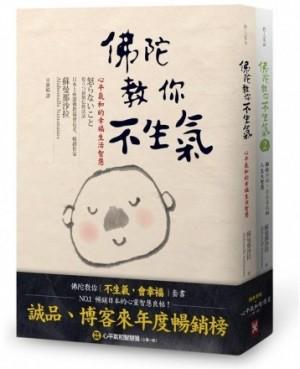 佛陀教你「不生氣,會幸福」套書【暢銷紀念版】