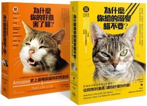 Amazon史上最暢銷貓咪飼育聖經:愛貓人必備經典指南(雙套書)