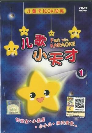 儿歌小天才 1 (DVD)
