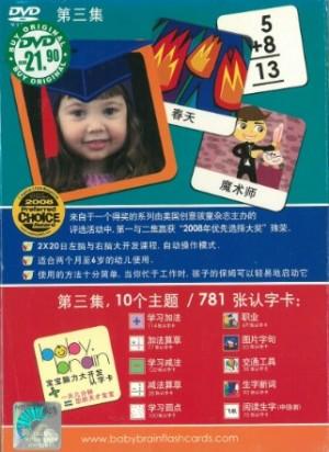 Baby Brain V3 DVD (Mandarin) (DVD)