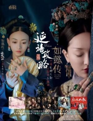 中国电视大剧主题曲 & 插曲 (2CD)