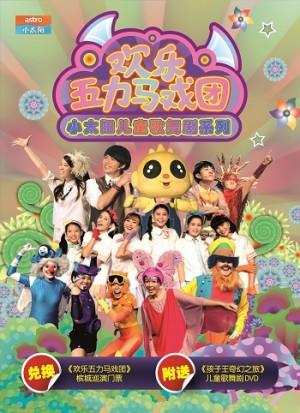 欢乐五力马戏团 (2DVD)