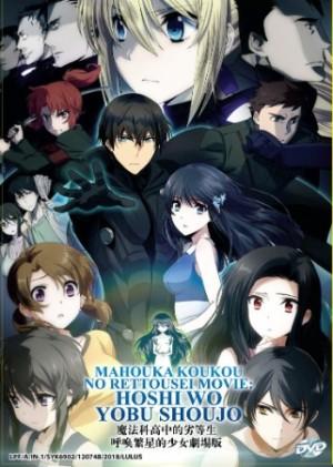 MAHOUKA KOUKOU NO RETTOUSEI MOVIE: HOSHI WO YOBU SHOUJO 魔法科高中的劣等生呼喚繁星的少女劇場版 (1DVD)
