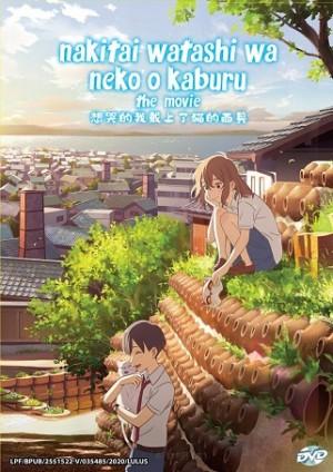NAKITAI WATASHI WA NEKO MOVIE 想哭的我戴上了貓的面具剧场版(DVD)