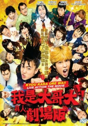 KYOU KARA ORE WA!! 我是大哥大!!真人剧场版 (DVD)
