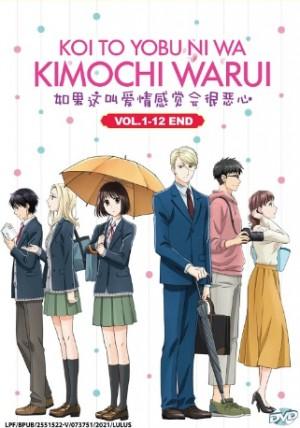 KOI TO YOBU NI WA KIMOCHI WARUI 如果这叫爱情感觉会很恶心 VOL.1-12 END(DVD)