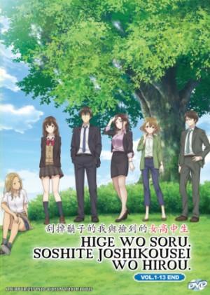HIGE WO SORU. SOSHITE JOSHIKOUSEI WO HIROU. 刮掉鬍子的我與撿到的女高中生 VOL.1-13 END (DVD)