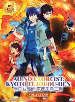 AO NO EXORCIST: KYOTO FUJOUOU-HEN 青の祓魔師 京都不浄王篇 VOL.1-12 END (2DVD)