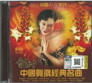 40-50年代中国贺岁经典名曲 (2CD)