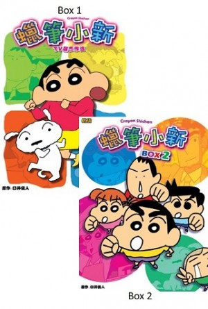 Crayon Shinchan Boxset (2 in 1)