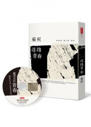 尋路青春-贈CD