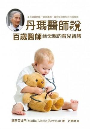 丹瑪醫師說:百歲醫師給母親的育兒智慧