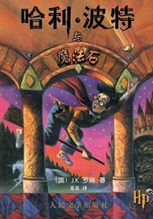 哈利波特与魔法石1