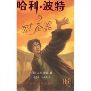 哈利波特与死亡圣器(7)