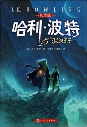 """哈利 波特与""""混血王子(纪念版)"""