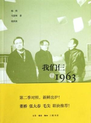 我们仨@1963