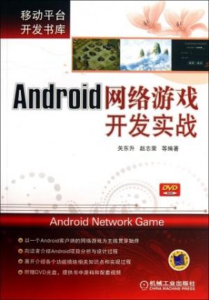 ANDROID网络游戏开发实战