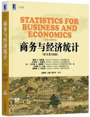商务与经济统计(原书第13版)