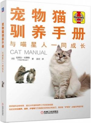 宠物猫驯养手册:与喵星人一同成长