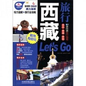西藏旅行Let's Go