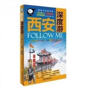 西安深度游Follow Me