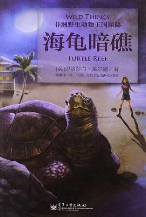 非洲野生动物王国探秘:海龟暗礁