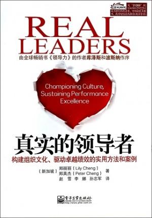 真实的领导者:构建组织文化、驱动卓越绩效的实用方法和案例
