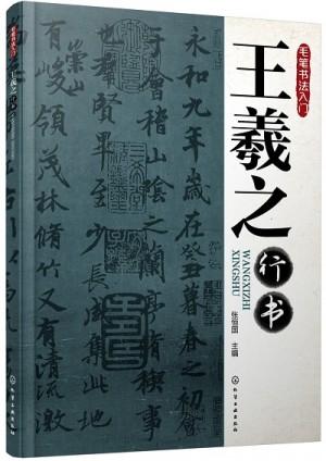 毛笔书法入门-王羲之行书
