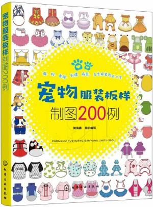 宠物服装板样制图200例