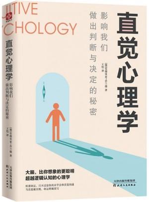 直觉心理学:影响我们做出判断与决定的秘密